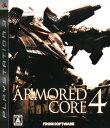 【中古】ARMORED CORE4ソフト:プレイステーション3ソフト/アクション・ゲーム