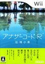 【中古】アナザーコード:R 記憶の扉ソフト:Wiiソフト/アドベンチャー・ゲーム