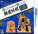 【中古】遊んで将棋が強くなる! 銀星将棋DXソフト:ニンテンドー3DSソフト/テーブル・ゲーム