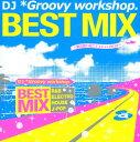 楽天ゲオ楽天市場店【中古】BEST MIX〜夏の思い出エディション2012〜/DJ Groovy workshop.