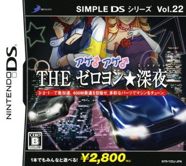 【中古】アゲ♂アゲ♂ THE ゼロヨン★深夜 SIMPLE DS シリーズ Vol.22