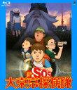 【中古】新SOS大東京探検隊 【ブルーレイ】/小林沙苗ブルーレイ/SF