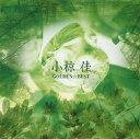 【中古】ゴールデン☆ベスト 小椋佳/小椋佳CDアルバム/なつメロ