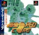 【中古】ARMORED COREソフト:プレイステーションソフト/シミュレーション・ゲーム