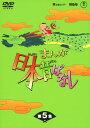 【中古】まんが日本昔ばなし DVD−BOX 第5集/市原悦子DVD/キッズ