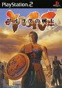 【中古】アルゴスの戦士ソフト:プレイステーション2ソフト/アクション・ゲーム