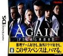 【中古】AGAIN FBI超心理捜査官ソフト:ニンテンドーDSソフト/アドベンチャー・ゲーム