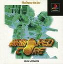 【中古】ARMORED CORE PlayStation the Bestソフト:プレイステーションソフト/シミュレーション・ゲーム