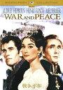 【中古】戦争と平和 (1956)/オードリー・ヘプバーンDVD/洋画ドラマ