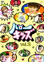 【中古】2.ハローキッズ 【DVD】/矢口真里DVD/邦画