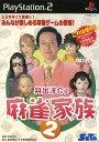 【中古】井出洋介の麻雀家族2ソフト:プレイステーション2ソフト/テーブル・ゲーム