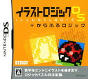 【中古】イラストロジックDS+からふるロジックソフト:ニンテンドーDSソフト/パズル・ゲーム