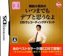 【中古】岡田斗司夫のいつまでもデブと思うなよ DSでレコーディングダイエット