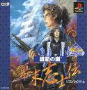 【中古】維新の嵐 幕末志士伝 KOEI The Bestソフト:プレイステーションソフト/シミュレーション・ゲーム