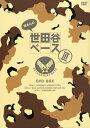 【中古】3.所さんの世田谷ベース BOX 【DVD】/所ジ