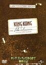 【中古】キング・コングができるまで 製作日記 <期間限定生産版>/ナオミ・ワッツDVD/洋画アクショ