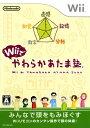 【中古】Wiiでやわらかあたま塾ソフト:Wiiソフト/脳トレ学習・ゲーム