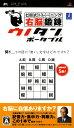 【中古】七田式トレーニング 右脳鍛錬 ウノタン ポータブルソフト:PSPソフト/脳トレ学習・ゲーム