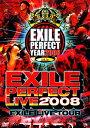 【中古】EXILE PERFECT LIVE 2008 EXILE LIVE TOUR 【DVD】/EXILE