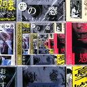 【中古】クリープハイプ名作選/クリープハイプCDアルバム/邦...