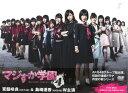【中古】マジすか学園4 BOX 【DVD】/島崎遥香DVD/邦画TV