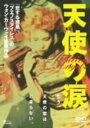 【中古】天使の涙 【DVD】/金城武