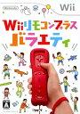 【中古】Wiiリモコンプラス バラエティパック (ソフトのみ)