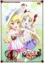 【中古】アスタロッテのおもちゃ! 4/釘宮理恵DVD/OVA