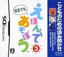 【中古】こどものための読み聞かせ えほんであそぼう 3巻ソフト:ニンテンドーDSソフト/脳トレ学習 ゲーム