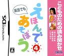 【中古】こどものための読み聞かせ えほんであそぼう 4巻ソフト:ニンテンドーDSソフト/脳トレ学習・ゲーム