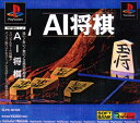 【中古】AI将棋ソフト:プレイステーションソフト/テーブル・ゲーム