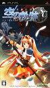 英雄伝説 空の軌跡SCソフト:PSPソフト/ロールプレイング・ゲーム