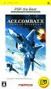 【中古】エースコンバットX スカイズ・オブ・デセプション PSP the Bestソフト:PSPソフト/シューティング・ゲーム