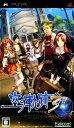 英雄伝説 空の軌跡 the 3rdソフト:PSPソフト/ロールプレイング・ゲーム