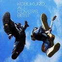 【中古】ALL COVERS BEST(ピック付)(完全生産限定盤B)/コブクロCDアルバム/邦楽