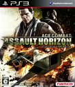 【中古】エースコンバットアサルト・ホライゾンソフト:プレイステーション3ソフト/シューティング・ゲーム