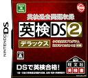 【中古】英検過去問題収録 英検DS2 デラックスソフト:ニンテンドーDSソフト/脳トレ学習 ゲーム
