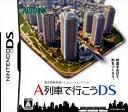 【中古】A列車で行こうDSソフト:ニンテンドーDSソフト/シミュレーション・ゲーム