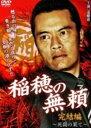 【中古】稲穂の無頼 死闘の果て (完) 【DVD】/遠藤憲一DVD/邦画任侠
