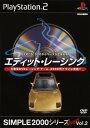 【中古】エディット・レーシング SIMPLE2000シリーズ アルティメット Vol.2ソフト:プレイステーション2ソフト/モータースポーツ・ゲーム