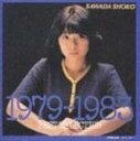 【中古】1979−1983 BEST SELECTION/沢田聖子CDアルバム/なつメロ