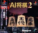 【中古】AI将棋2ソフト:プレイステーションソフト/テーブル・ゲーム