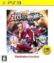 【中古】英雄伝説 閃の軌跡 PlayStation3 the Bestソフト:プレイステーション3ソフト/ロールプレイング・ゲーム