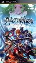 【中古】英雄伝説 碧の軌跡ソフト:PSPソフト/ロールプレイング・ゲーム