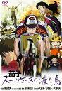【中古】茄子 スーツケースの渡り鳥 【DVD】/大泉洋DVD/コミック