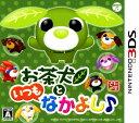 お茶犬といつもなかよしソフト:ニンテンドー3DSソフト/マンガアニメ・ゲーム
