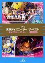 【中古】東京ディズニーシー ザ・ベスト 春&アンダー・ザ・シー ノ… 【DVD】