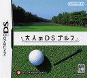 【中古】大人のDSゴルフソフト:ニンテンドーDSソフト/スポーツ・ゲーム