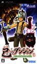 【中古】己のダンジョンソフト:PSPソフト/ロールプレイング・ゲーム