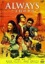 【中古】ALWAYS 三丁目の夕日/吉岡秀隆DVD/邦画ドラマ
